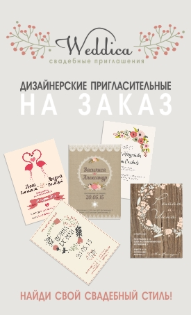свадебные пригласительные на заказ weddica.ru