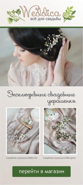 эксклюзивные украшения weddica.ru